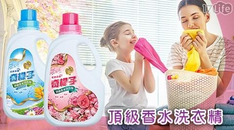 【奇檬子】奇檬子頂級香水洗衣精 淬鍊 寂淨 柔護 除臭
