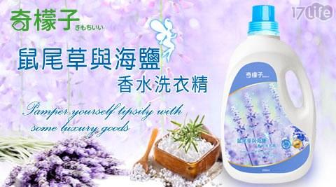 【奇檬子】香水洗衣精( 鼠尾草與海鹽 )