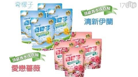 奇檬子頂級香水洗衣精補充包