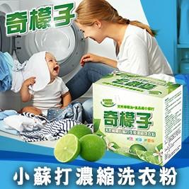 【奇檬子】小蘇打濃縮洗衣粉