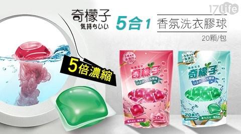 奇檬子/5合1香氛洗衣膠球/洗衣膠球/洗衣精/膠球/衣物/清潔