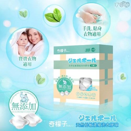 【奇檬子】天然低敏零添加濃縮洗衣球-20顆/盒