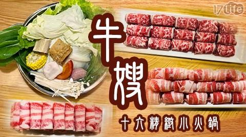 牛嫂/十六精緻小火鍋/小火鍋/桃園店/桃園/南崁/有夠牛/火鍋/牛肉/肉食/聚餐/午餐/晚餐