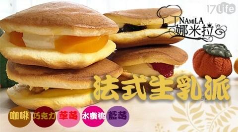 娜米拉/法式生乳派/生乳派/甜點/蛋糕/點心