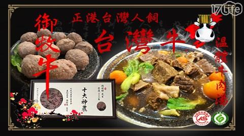 御牧牛/神農獎/鈜景/台灣牛/牛肉/產銷履歷/溫體牛/牛肉湯/牛肉丸