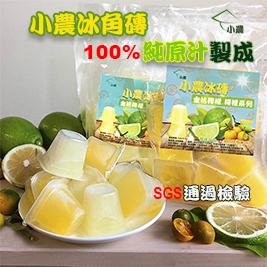 台灣小農100%檸檬/金桔檸檬原汁冰角磚