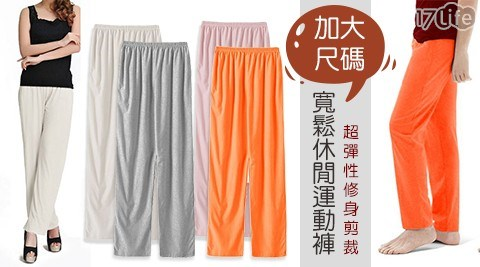 45~85公斤加大尺碼寬鬆休閒褲運動褲