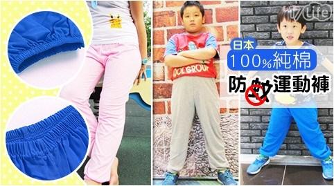 防蚊褲/純棉/運動褲/休閒褲/兒童防蚊褲/防蚊