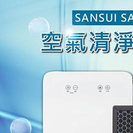 SANSUI空氣清淨機SAP-2258 專用濾網