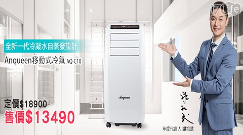 【Anqueen】謝祖武代言!超涼爽 移動式冷氣 AQ-C10