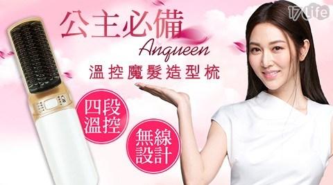 【Anqueen】溫控魔髮造型梳 QA-N17
