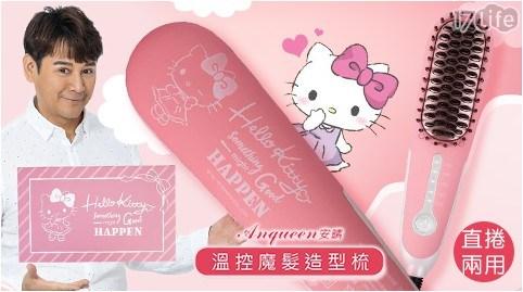 Hello Kitty/聯名/N17B/造型梳/梳子/頭髮/毛髮/Anqueen/進口/日本/熱銷
