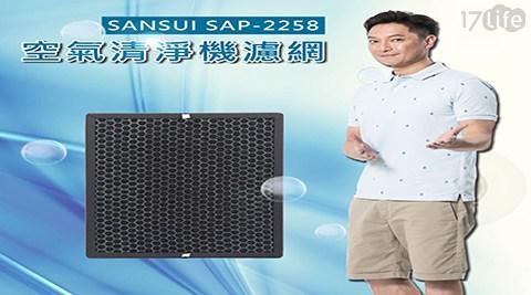 【山水 SANSUI】空氣清淨機 HEPA/活性碳/負離子SAP-22