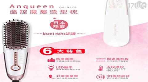 Anqueen-溫控魔髮帶線造型梳QA-N17B