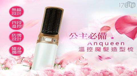 溫控/造型梳/曾莞婷/溫控造型梳/梳子/電熱梳/直髮梳/無線/USB/捲髮/電捲棒/直髮棒