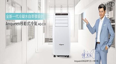 空調/移動式/冷氣/水冷器/水冷氣/冷氣機/移動式冷氣/移動空調/AQ-C10/Anqueen