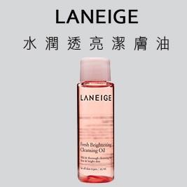 【蘭芝 LANEIGE 】水潤透亮潔膚油(卸妝油 )