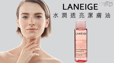 蘭芝 LANEIGE/蘭芝/LANEIGE/潔膚油/卸妝油