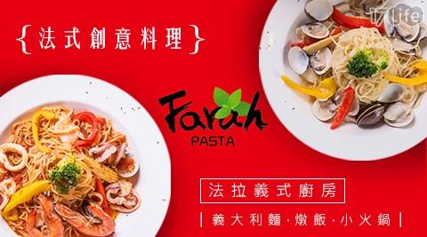 Farah/PASTA/法拉/義式/廚房/現金/折抵/套券/義大利麵/燉飯/小火鍋
