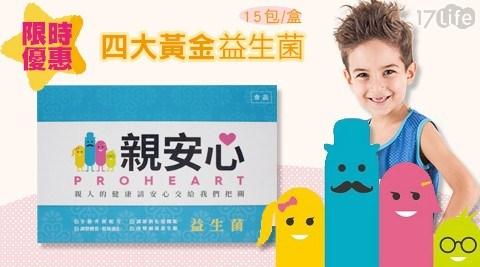 腸胃/益生菌/消化/酵素/親安心/餐後/小朋友