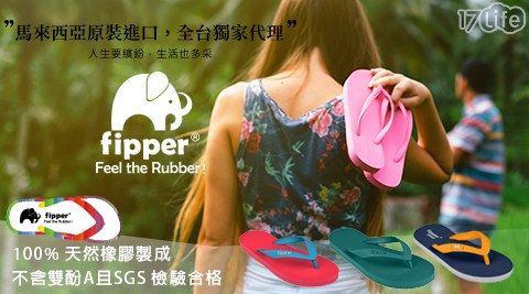 Fipper/夏日/親子鞋/人字拖/涼鞋/防水/天然橡膠