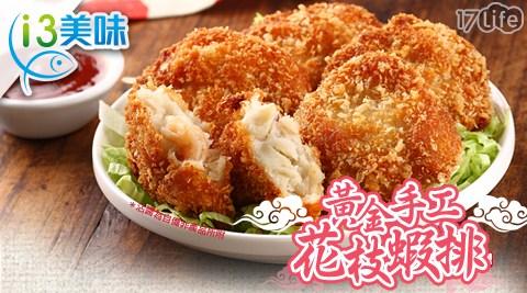愛上美味/黃金手工花枝蝦排/海苔/炸物/在地小吃/調理/牛蒡/天婦羅/甜不辣/關東煮
