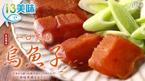 愛上美味/烏魚子/炙燒烏魚子/即食/一口烏魚子/年節/禮盒/送禮/2020/過年/年菜/美味/好吃/熱銷/鼠年/獨立包裝/下酒菜/小菜/傳統