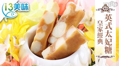 糖果/太妃糖/下午茶/點心/愛上美味/英式/經典/美味/送禮/零嘴/零食