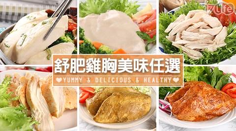 雞胸肉/雞肉/雞胸/輕食/經典/肉/三餐/簡易/方便/懶人料理/平價/團購/加菜/微波食品/上班族/即食/調理包/舒肥雞
