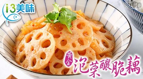 愛上美味/黃金泡菜釀脆藕/涼菜/涼拌/小食/前菜/開胃菜/下酒菜/韓國泡菜