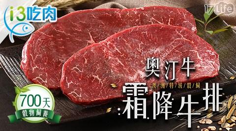 牛肉/牛排/霜降牛/澳洲/空運/進口/高級/烤肉