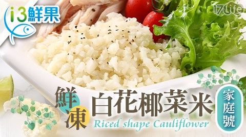 愛上鮮果/愛上新鮮/鮮凍白花椰菜米/米/花椰菜米/花椰菜/白花椰菜/家庭號/加熱/調理/輕醣/料理