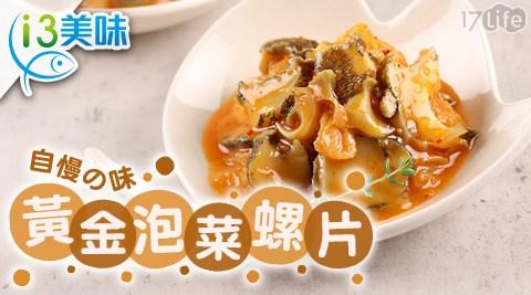 黃金泡菜螺片/螺片/螺肉/泡菜/涼拌/即食