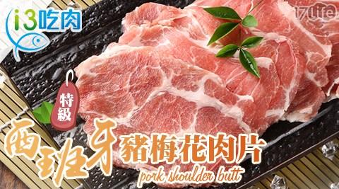 火鍋/肉片/生鮮/肉類/梅花/西班牙特級梅花/愛上吃肉/豬梅花/豬肉/食材/鍋物/進口/西班牙豬梅花