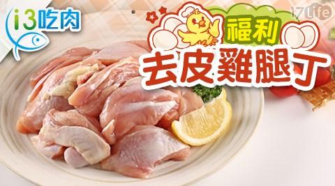 愛上吃肉/福利去皮雞腿丁/去皮雞腿丁/雞腿丁/雞腿/雞肉/雞/去皮/冷凍/食材/晚餐