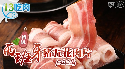 西班牙特級豬五花肉片/愛上吃肉/火鍋/肉片/特級豬/豬五花/豬肉/食材/鍋物/進口/生鮮/特級豬五花