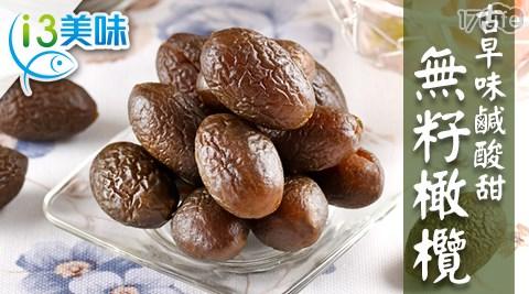 愛上美味/零食/零嘴/水果乾/鹹酸甜無籽橄欖/i3/新鮮/調酒/茶點