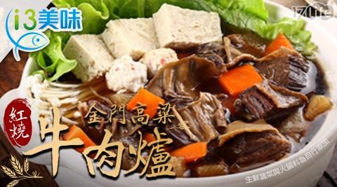 紅燒牛肉爐/金門高梁/晚餐/紅燒牛肉/紅燒/牛肉/鍋物/火鍋
