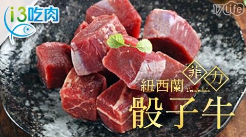 菲力骰子牛/骰子牛/生鮮/牛肉/食材/烤肉/火鍋