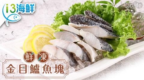 鱸魚塊/鱸魚/海鮮/愛上海鮮/鮮凍金目鱸魚塊/魚/清蒸/乾煎/煮/烹