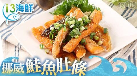 生鮮/水產/海鮮/高蛋白/深海魚/魚片/愛上海鮮/i3/挪威鮮凍鮭魚腹肉/進口/烤箱/食材/家常/晚餐