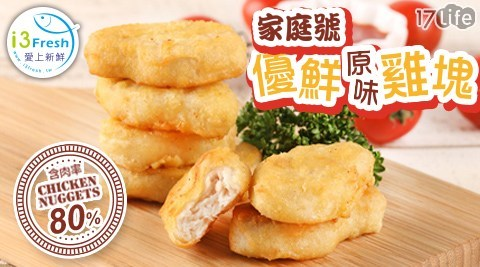 炸物/下酒菜/乳酪/蛋奶素/啤酒/慶生/美式/聖誕節/家庭號優鮮原味雞塊/氣炸鍋
