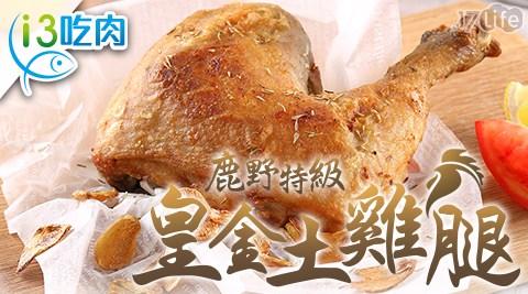 生鮮/肉品/中秋節/烤肉/烤網/烤箱/BBQ/燒烤/炭火/鹿野特級皇金土雞腿/i3/fresh/愛上新鮮