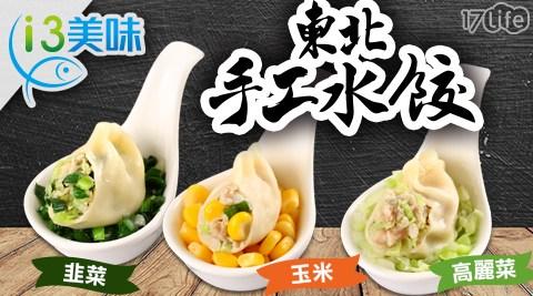 水餃/宵夜/家常/晚餐/高麗菜/韭菜/玉米/東北手工水餃/湯餃/牛肉麵/小吃/蔥阿嬸