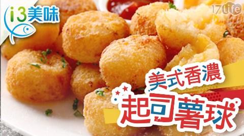 愛上美味/愛上新鮮/美式香濃起司薯球/美式/薯球/起司薯球/起司/馬鈴薯/宵夜