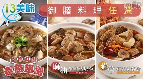 愛上美味/蟲草/麻油/猴頭菇/魚翅羹/Q彈/蛋素/湯/加熱/覆熱/即食
