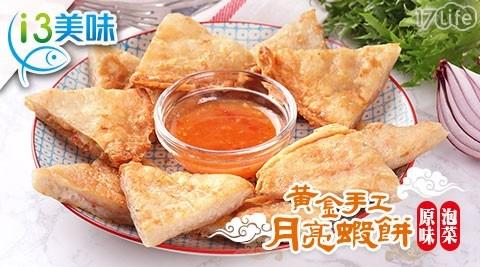 泰式/愛上美味/黃金手工月亮蝦餅/原味/泡菜/泰國/點心/家常/烤箱/花枝/異國風味/小吃