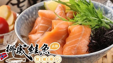 挪威鮮嫩鮭魚薄片
