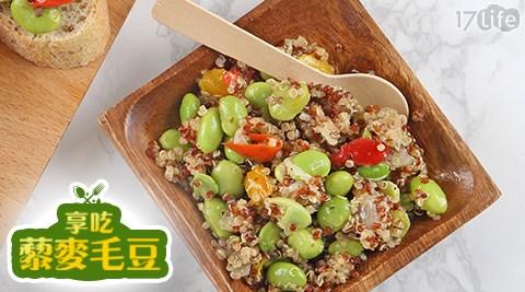 蛋白質/蛋奶素/食在鮮味/享吃藜麥毛豆/輕食/沙拉/優格/腸胃/蔬菜/米飯/養生/午餐/早餐/即食/涼拌