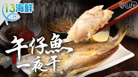 一夜干/午仔魚/魚/海鮮/晚餐/乾煎